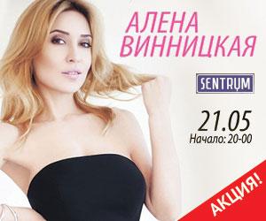 Выиграйте фото с Аленой Винницкой!